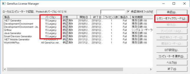 GeneXus License Managerの起動画面