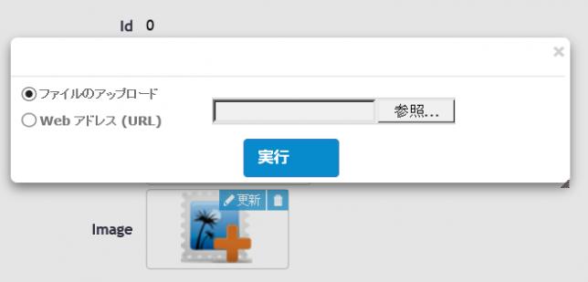 Imageデータタイプのクリック時に表示されるポップアップ