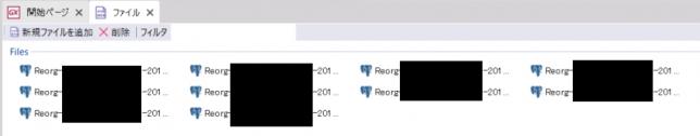 ファィルオブジェクトに自動的に登録された再編成ファイル
