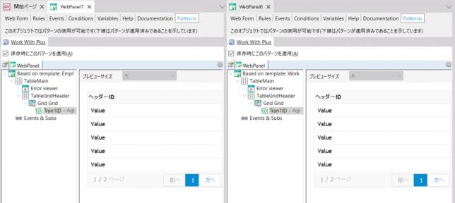 Webパネル用WorkWithPlusのテンプレートの比較