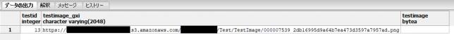 AmazonS3に指定してファイルアップロード後のテーブル