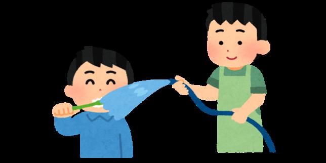 水歯磨き(isはじまり)
